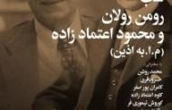 شب رومن رولان و محمود اعتمادزاده  (م.ا.به اذین )