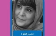 گزارش دیدار و گفتگو با پوپک عظیم پور/پریسا احدیان