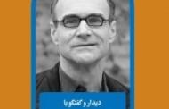 دیدار و گفتگو با دکتر اورس گوسکن  (با حضور محمد منصور هاشمی )