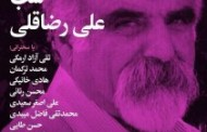 شب علی رضاقلی برگزار شد/پریسا احدیان