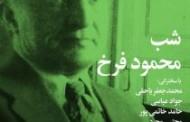 شب محمود فرخ