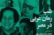 شب رمان عربی در مصر