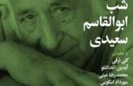 شب ابوالقاسم سعیدی