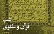 شب قرآن و مثنوی