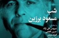 شب مسعود برزین