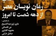 شب رمان نویسان مصر از دهه شصت تا امروز