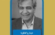دیدار و گفتگو با محمدحسین پاپلی یزدی