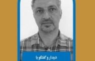 دیدار و گفتگو با دکتر علی تسلیمی