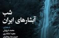 شب آبشارهای ایران