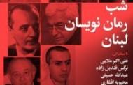 شب رمان نویسان لبنان