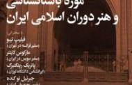 شب موزه باستانشناسی و هنر دوران اسلامی ایران