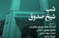 شب شیخ صدوق