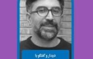 دیدار و گفتگو با جاکومو لنگی