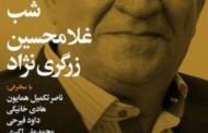 شب غلامحسین زرگری نژاد