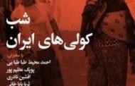 شب کولی های ایران