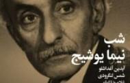 شب نیما یوشیج