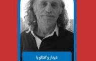 دیدار و گفتگو با منوچهر سادات افسری