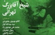 شب شیخ آقا بزرگ تهرانی