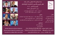 شعر شیرین فارسی با شاعران تاجیکستان