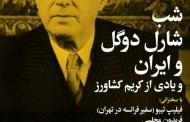 شب شارل دوگل و ایران