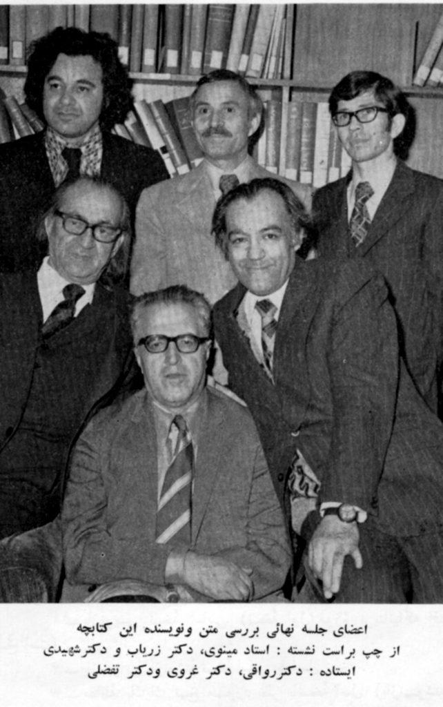 از چپ به راست :مجتبی مینوی،عباس زریاب خویی و سید جعفر شهیدی ایستاده : علیی رواقی، غروی و احمد تقضلی