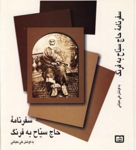 روی جلد کتاب حاج سیاح