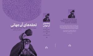 روی جلد تحفه های آن جهانی