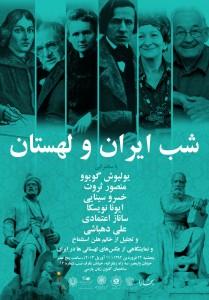 lahestn-poster2-1