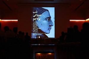 شب جووانی بوکاچو ـ عکس از مجتبی سالک