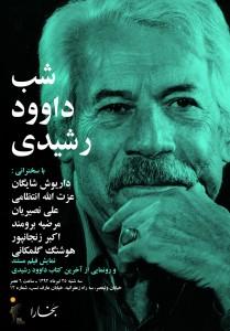rashidi poster EMAIL
