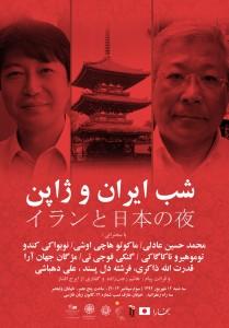 IRAN-JAPAN (1)