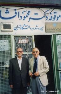 ایرج افشار و دکتر شهیدی