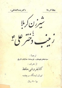 14-1-12-191056zeynab