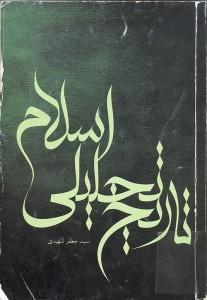 14-1-12-19752tahlili chap 1383