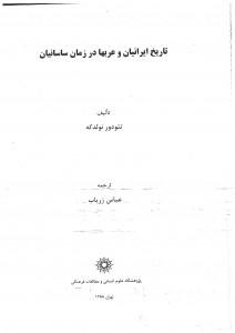 Zaryab-4