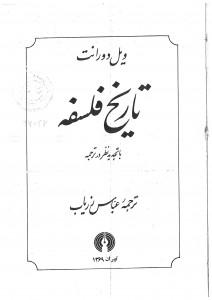 Zaryab-9