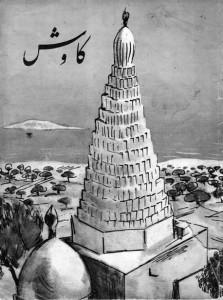 روی جلد مجله کاوش