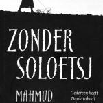 روی جلد ترجمه هلندی« جای خالی سلوچ»
