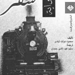 روی جلد ترجمه عربی « سفر»