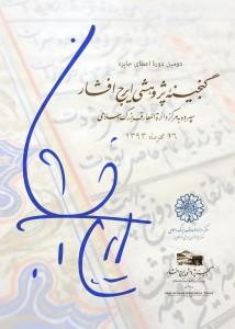 Afshar