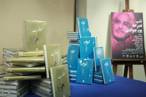 دو کتاب « عهد الست» و« آسمان جان» عکس از مجتبی سالک