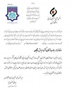 لوح اهدایی انجمن علمی تاریخ دانشجویان دانشگاه تهران