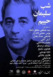 hayem EMAIL (1)