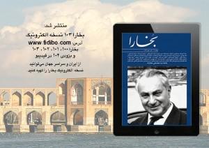Bukhara103ebook
