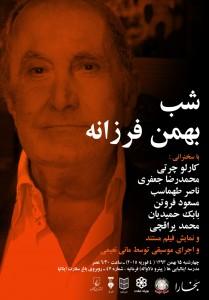 bahman farzaneh