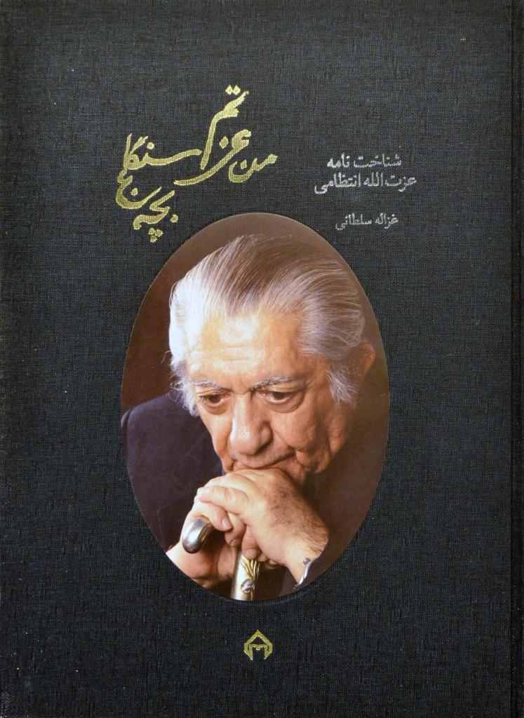 عکس روی جلد کتاب از متین خاکپور