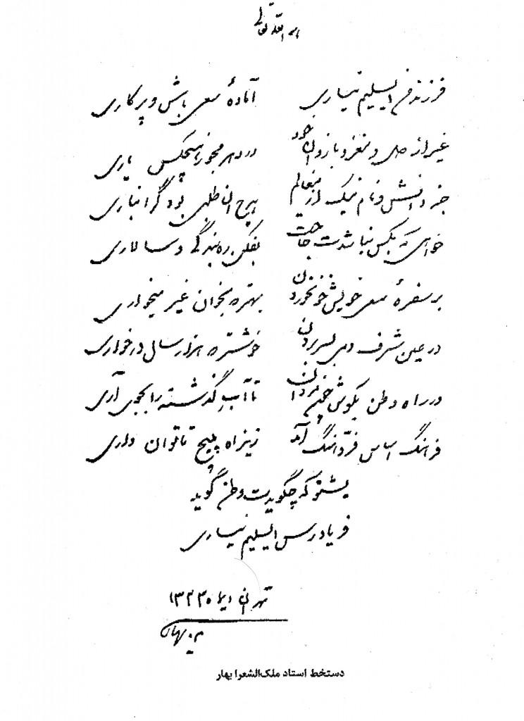 Dastkhat (2)