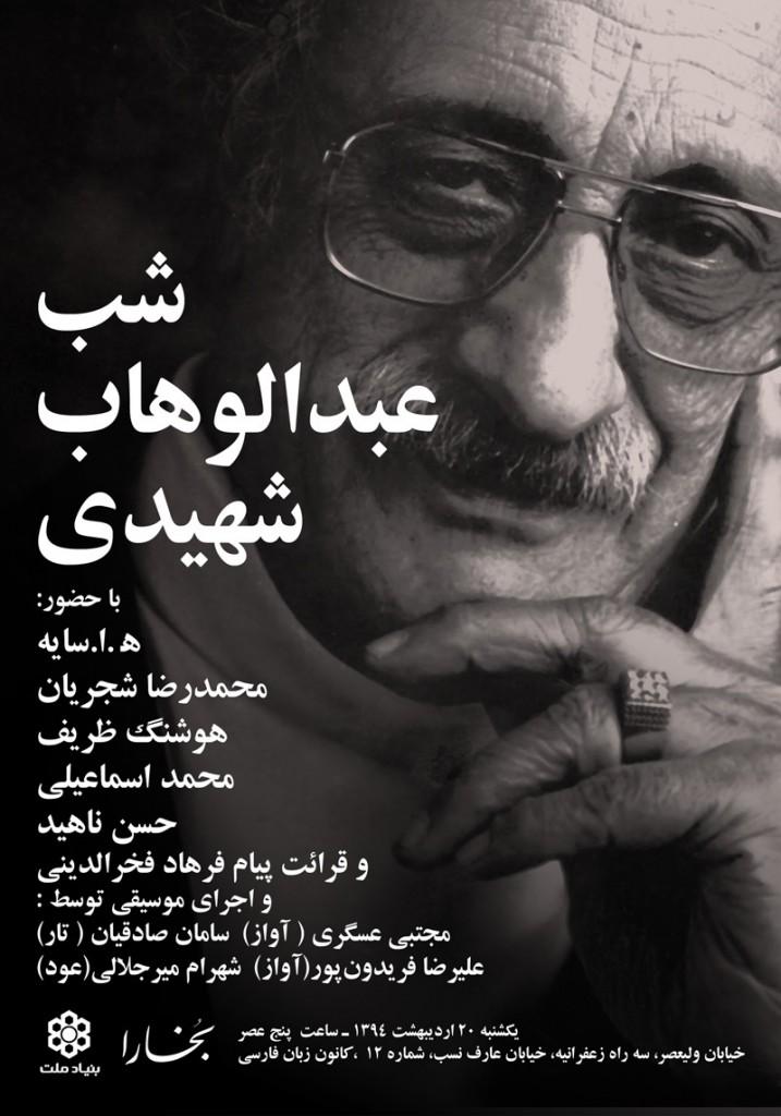 shahidi1 (1)