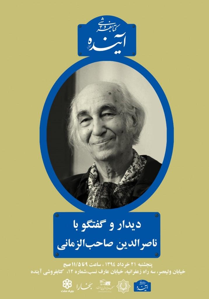 sahebzamani (1)
