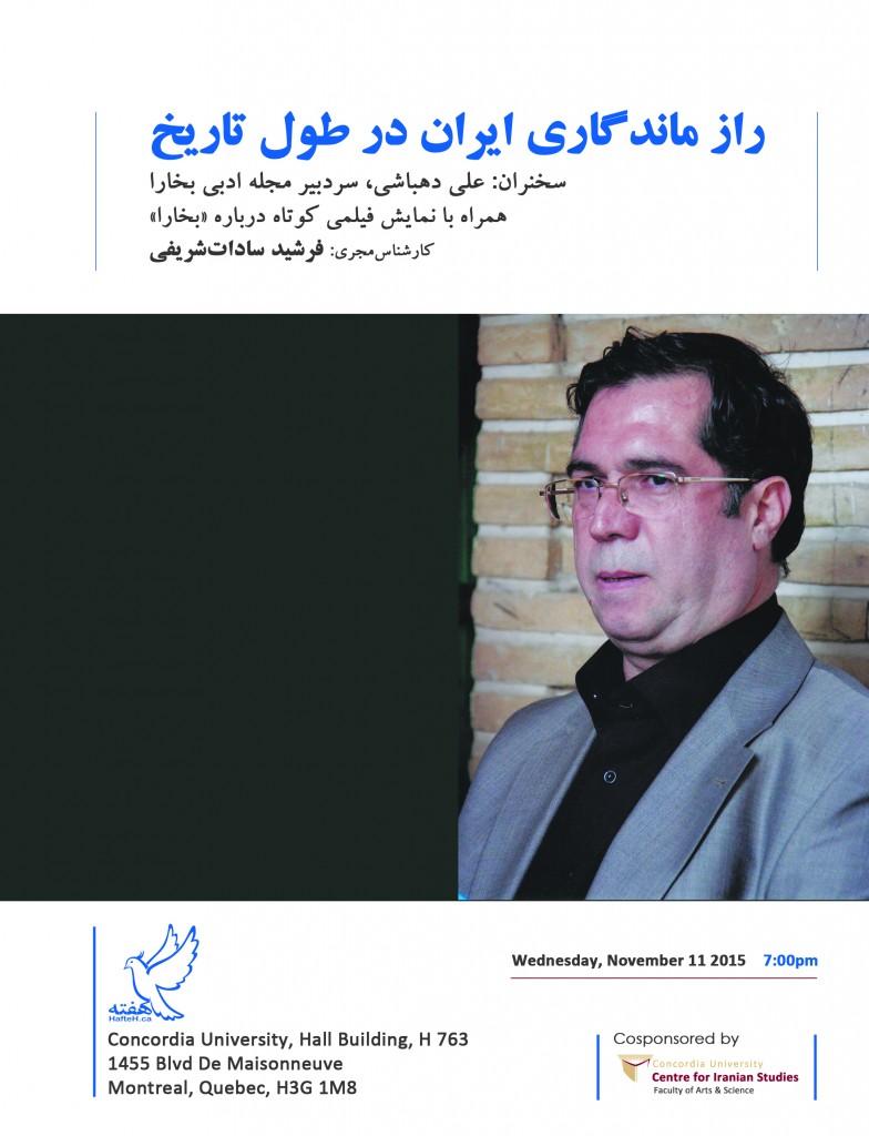 Dehbashi-Hafteh
